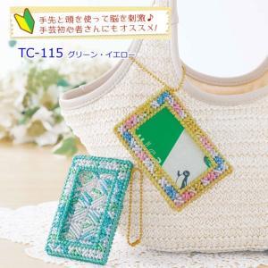 おでかけパスケース TC-115(グリーン・イエロー) パナミ手作りキット (メール便可/お取り寄せ)|yucasiho