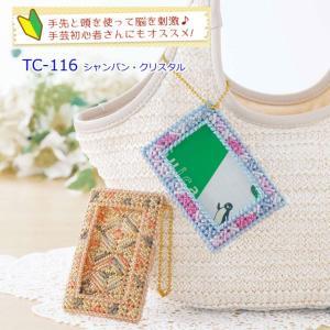 おでかけパスケース TC-116(シャンパン・クリスタル) パナミ手作りキット (メール便可/お取り寄せ)|yucasiho