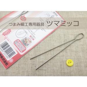 パナミのつまみ細工専用器具 ツマミッコ TM-280(メール便可/お取り寄せ)|yucasiho