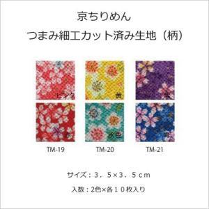 京ちりめんつまみ細工カット済生地(柄)2色セット panami (メール便可/お取り寄せ) yucasiho