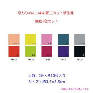 京ちりめんつまみ細工カット済生地(無地)2色セット panami (メール便可/お取り寄せ) yucasiho