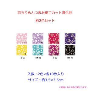 京ちりめんつまみ細工カット済生地(花柄)2色セット panami (メール便可/お取り寄せ) yucasiho
