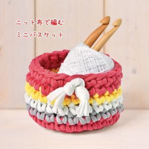 ニット布で編む ミニバスケット(ピンク) YW-45 パナミ手作りキット (メール便可/お取り寄せ)|yucasiho