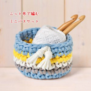 ニット布で編む ミニバスケット(水色) YW-46 パナミ手作りキット (メール便可/お取り寄せ)|yucasiho