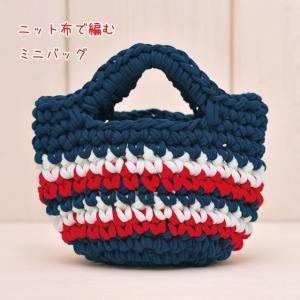 ニット布で編む ミニバッグ(ネイビー) YW-47 パナミ手作りキット (メール便可/お取り寄せ)|yucasiho