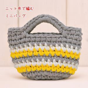 ニット布で編む ミニバッグ(グレー) YW-48 パナミ手作りキット (メール便可/お取り寄せ)|yucasiho