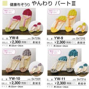 健康布ぞうり やんわりパート3  パナミ簡単手作りキット (不可メール便/お取り寄せ) yucasiho