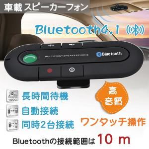 Bluetooth スピーカーフォン 車載 ワイヤレス ハンズフリー通話 音楽を車で カー用品 車内...
