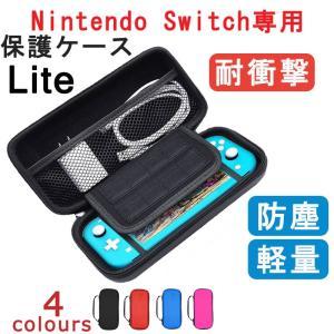 Nintendo Switch Lite 専用 ケース カバー ニンテンドー スイッチ 任天堂大容量 防水 耐衝撃 軽量 シンプル 収納カバー 保護ケース