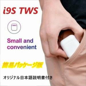 ◇ Bluetooth4.2 i9s TWS  カタログ値 ◇ ◆ カラー:ホワイト ◆ 伝送距離:...