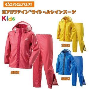 Caravan(キャラバン) エアリファインライト・Jrレインスーツ(tp10) yugakujin