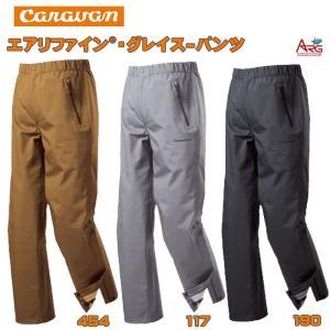 Caravan(キャラバン) エアリファイン・グレイス_パンツ(tp10) yugakujin