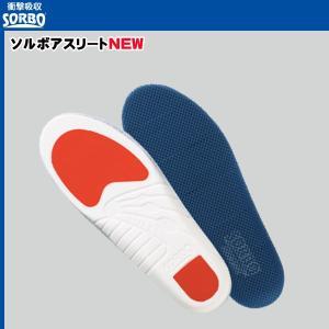 SORBO(ソルボ) ソルボアスリート yugakujin