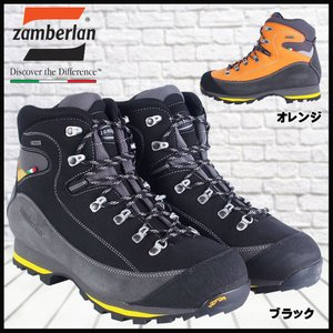 Zamberlan パスビオGT カラー限定でお買得! ブラック、オレンジのみ【ザンバラン】トレッキングシューズ yugakujin