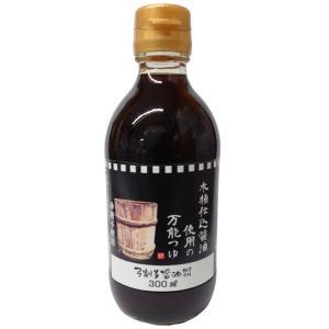 木桶仕込醤油使用の万能つゆ300ml yugetashoyu