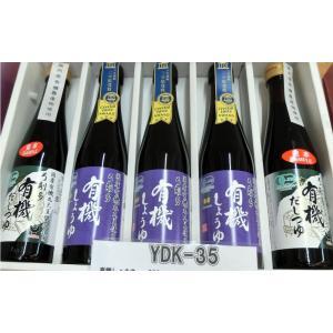 有機醤油だしつゆセット YDK-35|yugetashoyu