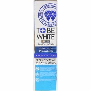 トゥービー・ホワイト 薬用デンタルペースト プレミアム 60g の商品画像|ナビ
