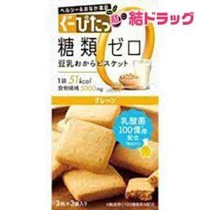 ナリスアップ ぐーぴたっ 豆乳おからビスケット プレーン (3枚×3袋) ダイエット食品 【メール便...