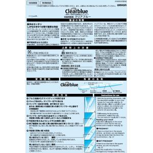 オムロン 妊娠検査薬 クリアブルー 1回用(1コ入)の詳細画像1