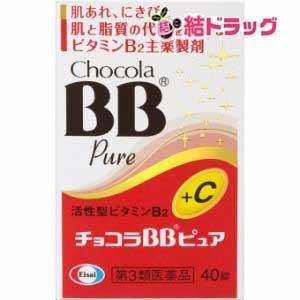 【第3類医薬品】チョコラBBピュア(40錠)