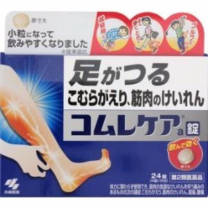 【第2類医薬品】コムレケア(24錠)