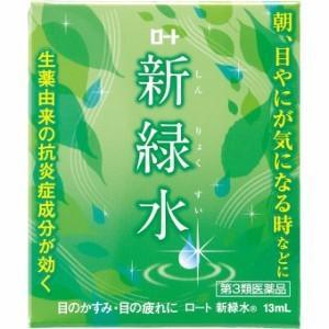 【メール便対応商品】【第3類医薬品】ロート 新緑水(13mL)...