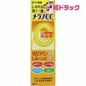 メラノCC 薬用 しみ 集中対策 美容液(20mL)【メール便対応商品・5個まで】