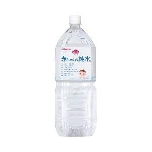 和光堂 ベビーのじかん 赤ちゃんの純水(2L)