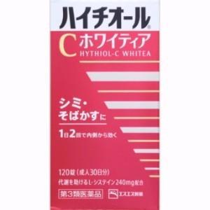 【第3類医薬品】ハイチオールC ホワイティア(120錠)