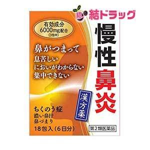 【第2類医薬品】辛夷清肺湯エキス細粒G「コタロー」(18包入)