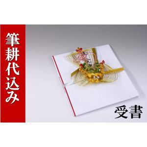 結納受書(台なし)結納用・紅白〔寿宝船〕|yuinou-com
