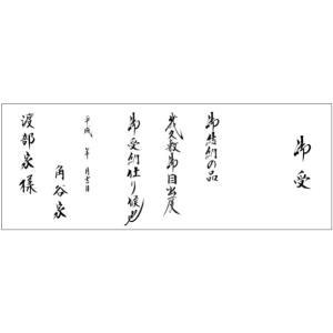結納受書(台付)結納用・紅白〔寿宝船〕|yuinou-com|02
