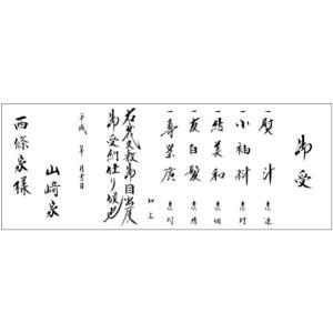 結納受書(台付)結納用・紅白〔寿宝船〕|yuinou-com|03