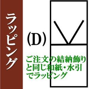お線香ラッピング(D)|yuinou-com