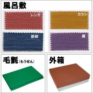 結納 付属3点セット〔箱・風呂敷・毛氈(緑)〕|yuinou-com