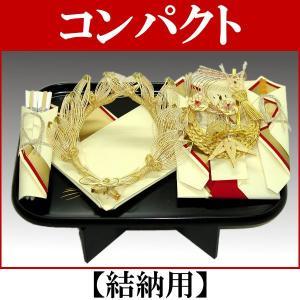 結納品セット・コンパクトな結納品・結納飾り「ゴールド」(結納用)基本セット|yuinou-com