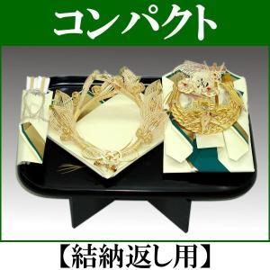 コンパクトな結納品・結納飾り「ゴールド」(結納返し用)基本セット yuinou-com