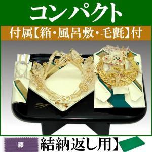 コンパクトな結納品・結納飾り【ゴールド】(結納返し用)基本セット+付属〔藤〕 yuinou-com
