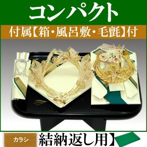 コンパクトな結納品・結納飾り【ゴールド】(結納返し用)基本セット+付属〔カラシ〕 yuinou-com