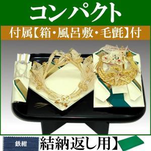 コンパクトな結納品・結納飾り【ゴールド】(結納返し用)基本セット+付属〔鉄紺〕 yuinou-com