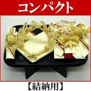 結納品セット・コンパクトな結納品「ゴールドver.2」(結納用)基本セット|yuinou-com