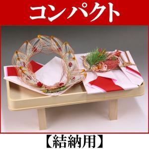 結納品セット・コンパクトな結納品・結納飾り【目出鯛】(結納用)基本セット|yuinou-com