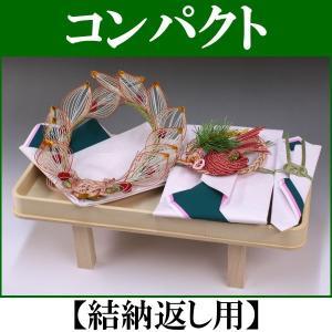 コンパクトな結納品・結納飾り【目出鯛】(結納返し用)基本セット yuinou-com