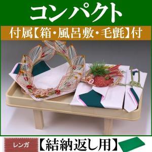 コンパクトな結納品・結納飾り【目出鯛】(結納返し用)基本セット+付属〔レンガ〕 yuinou-com
