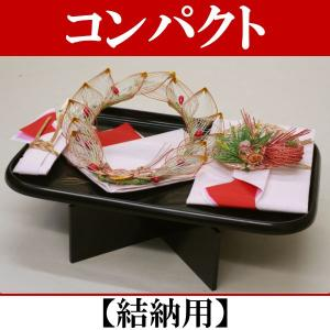 結納品セット・コンパクトな結納品「目出鯛/Black」(結納用)基本セット|yuinou-com