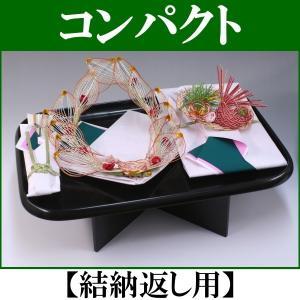 結納品セット・コンパクトな結納品【目出鯛/Black】(結納返し用)基本セット yuinou-com
