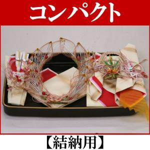 結納品セット・コンパクトな結納品・結納飾り「マロン」(結納用)基本セット|yuinou-com