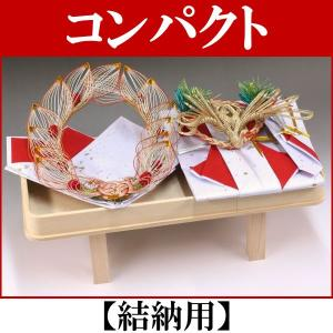 結納品セット・コンパクトな結納品・結納飾り【鶴】(結納用)基本セット|yuinou-com