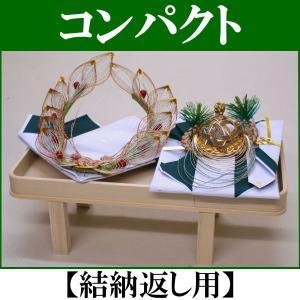 コンパクトな結納品・結納飾り【亀】(結納返し用)基本セット yuinou-com