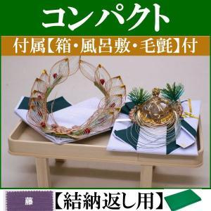 コンパクトな結納品・結納飾り【亀】(結納返し用)基本セット+付属〔藤〕 yuinou-com
